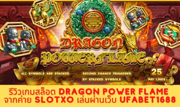 review dragon power flame slotxo ufabet1688